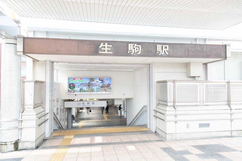 近鉄生駒駅直結・アクセス便利